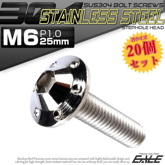 20個セット SUS304 ステンレス製 フランジ付き ボタンボルト M6×25mm P1.0 六角穴  シルバー ステップホールヘッド TR0180-20SET