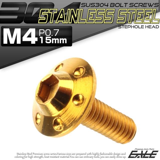 SUS304 フランジ付 ボタンボルト M4×15mm P0.7 六角穴  ゴールド ステップホールヘッド ステンレス製 TR0184