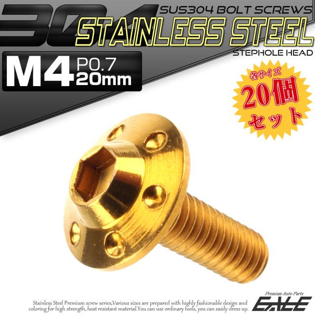 20個セット SUS304 ステンレス製 フランジ付き ボタンボルト M4×20mm P0.7 六角穴  ゴールド ステップホールヘッド TR0185-20SET