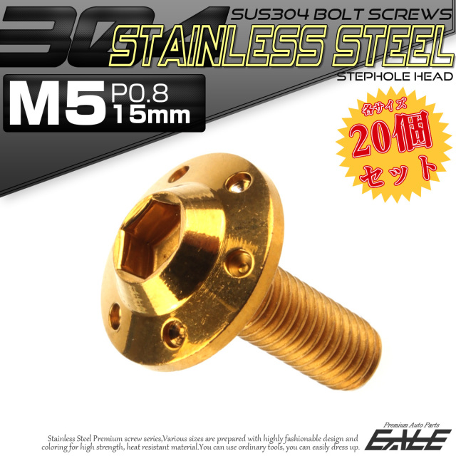 20個セット SUS304 ステンレス製 フランジ付き ボタンボルト M5×15mm P0.8 六角穴  ゴールド ステップホールヘッド TR0187-20SET