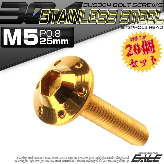 20個セット SUS304 ステンレス製 フランジ付き ボタンボルト M5×25mm P0.8 六角穴  ゴールド ステップホールヘッド TR0189-20SET