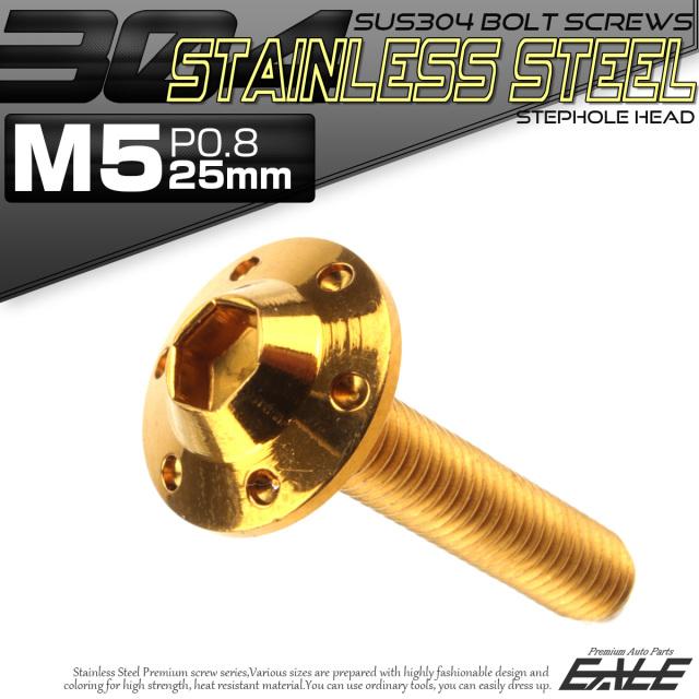 【ネコポス可】 SUS304 フランジ付 ボタンボルト M5×25mm P0.8 六角穴  ゴールド ステップホールヘッド ステンレス製 TR0189