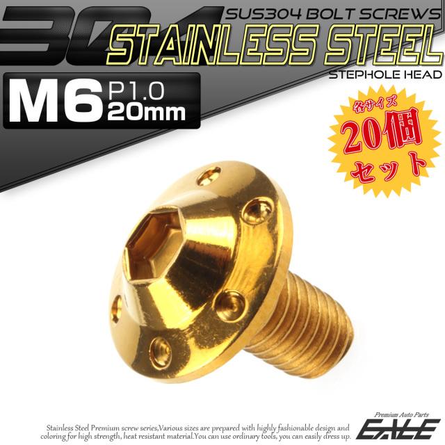 20個セット SUS304 ステンレス製 フランジ付き ボタンボルト M6×20mm P1.0 六角穴  ゴールド ステップホールヘッド TR0193-20SET