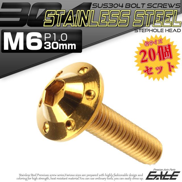 20個セット SUS304 ステンレス製 フランジ付き ボタンボルト M6×30mm P1.0 六角穴  ゴールド ステップホールヘッド TR0195-20SET