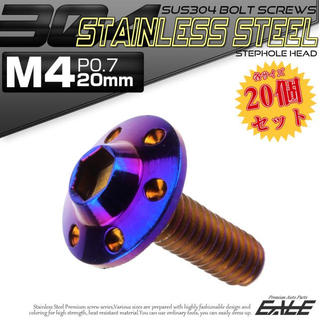 20個セット SUS304 ステンレス製 フランジ付き ボタンボルト M4×20mm P0.7 六角穴  焼きチタン ステップホールヘッド TR0199-20SET