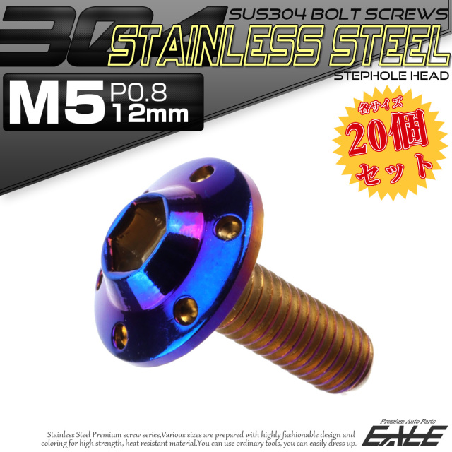 20個セット SUS304 ステンレス製 フランジ付き ボタンボルト M5×12mm P0.8 六角穴  焼きチタン ステップホールヘッド TR0200-20SET
