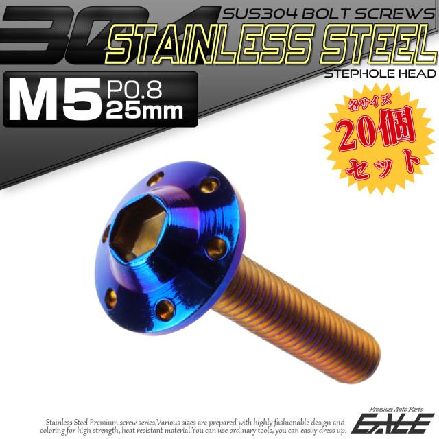 20個セット SUS304 ステンレス製 フランジ付き ボタンボルト M5×25mm P0.8 六角穴  焼きチタン ステップホールヘッド TR0203-20SET