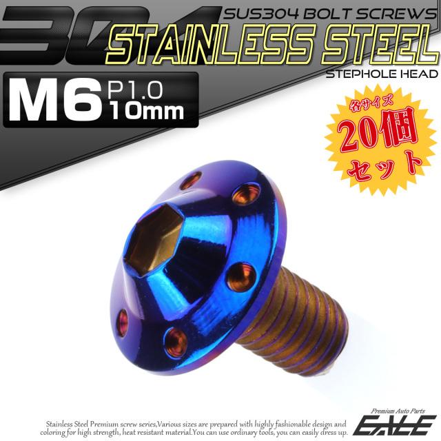 20個セット SUS304 ステンレス製 フランジ付き ボタンボルト M6×10mm P1.0 六角穴  焼きチタン ステップホールヘッド TR0204-20SET