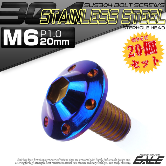 20個セット SUS304 ステンレス製 フランジ付き ボタンボルト M6×20mm P1.0 六角穴  焼きチタン ステップホールヘッド TR0207-20SET