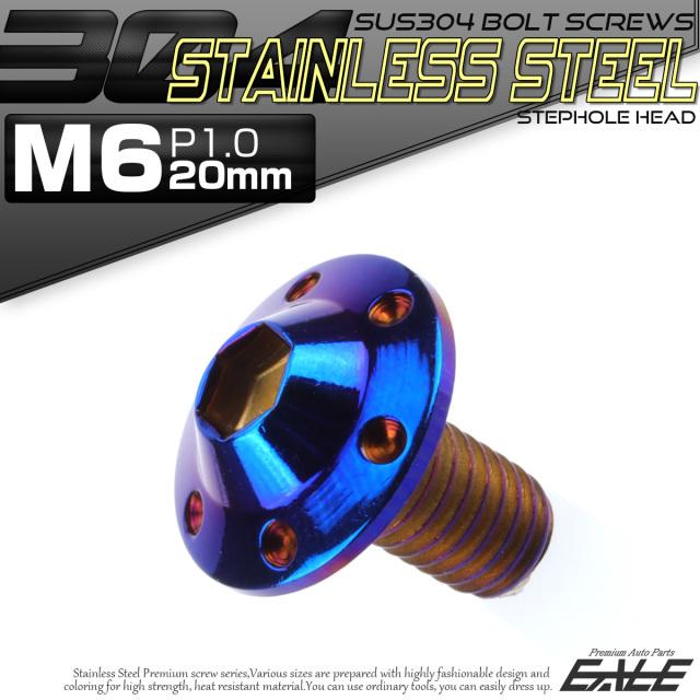 【ネコポス可】 SUS304 フランジ付 ボタンボルト M6×20mm P1.0 六角穴  焼きチタン ステップホールヘッド ステンレス製 TR0207
