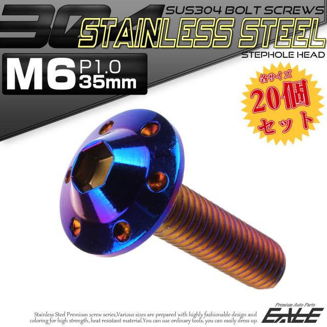 20個セット SUS304 ステンレス製 フランジ付き ボタンボルト M6×35mm P1.0 六角穴  焼きチタン ステップホールヘッド TR0210-20SET