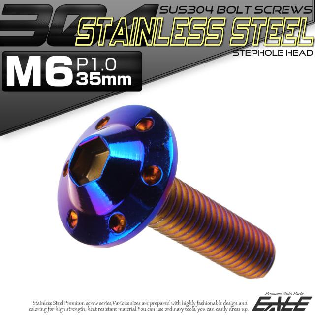 【ネコポス可】 SUS304 フランジ付 ボタンボルト M6×35mm P1.0 六角穴  焼きチタン ステップホールヘッド ステンレス製 TR0210