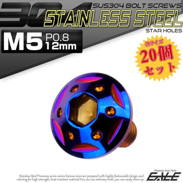 20個セット SUS304 ステンレス製 フランジ付き ボタンボルト M5×12mm P0.8 六角穴  焼きチタン スターホールヘッド TR0242-20SET
