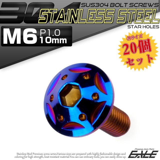 20個セット SUS304 ステンレス製 フランジ付き ボタンボルト M6×10mm P1.0 六角穴  焼きチタン スターホールヘッド TR0246-20SET