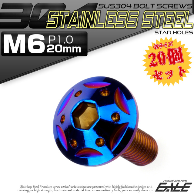 20個セット SUS304 ステンレス製 フランジ付き ボタンボルト M6×20mm P1.0 六角穴  焼きチタン スターホールヘッド TR0249-20SET