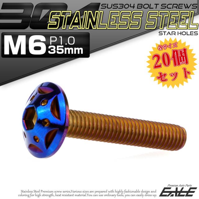 20個セット SUS304 ステンレス製 フランジ付き ボタンボルト M6×35mm P1.0 六角穴  焼きチタン スターホールヘッド TR0252-20SET