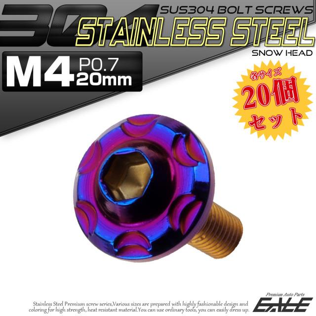 20個セット SUS304 ステンレス製 フランジ付き ボタンボルト M4×20mm P0.7 六角穴  焼きチタン スノーヘッド TR0283-20SET
