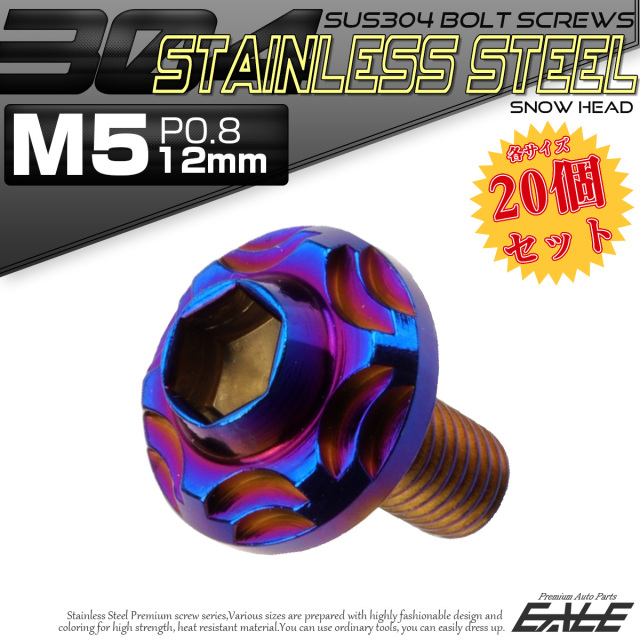 20個セット SUS304 ステンレス製 フランジ付き ボタンボルト M5×12mm P0.8 六角穴  焼きチタン スノーヘッド TR0284-20SET