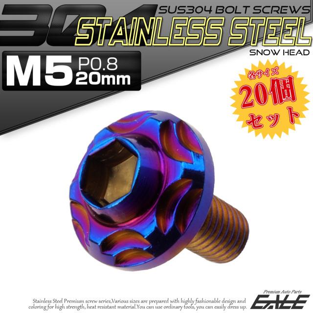 20個セット SUS304 ステンレス製 フランジ付き ボタンボルト M5×20mm P0.8 六角穴  焼きチタン スノーヘッド TR0286-20SET