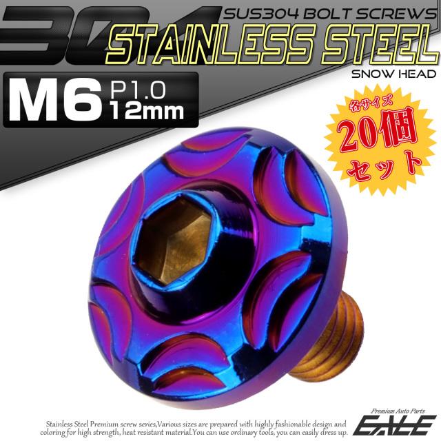 20個セット SUS304 ステンレス製 フランジ付き ボタンボルト M6×12mm P1.0 六角穴  焼きチタン スノーヘッド TR0289-20SET