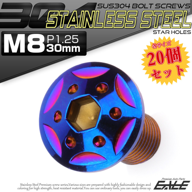 20個セット SUS304 ステンレス製 フランジ付き ボタンボルト M8×30mm P1.25 六角穴  焼きチタン スターホールヘッド TR0451-20SET