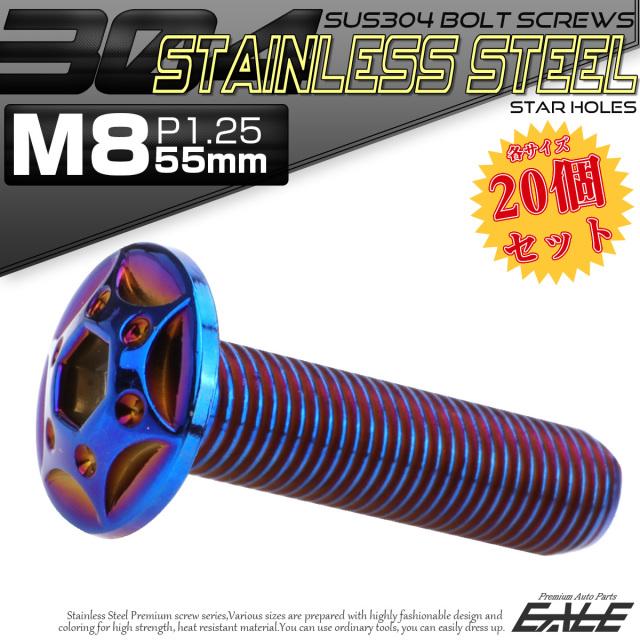 20個セット SUS304 ステンレス製 フランジ付き ボタンボルト M8×55mm P1.25 六角穴  焼きチタン スターホールヘッド TR0456-20SET