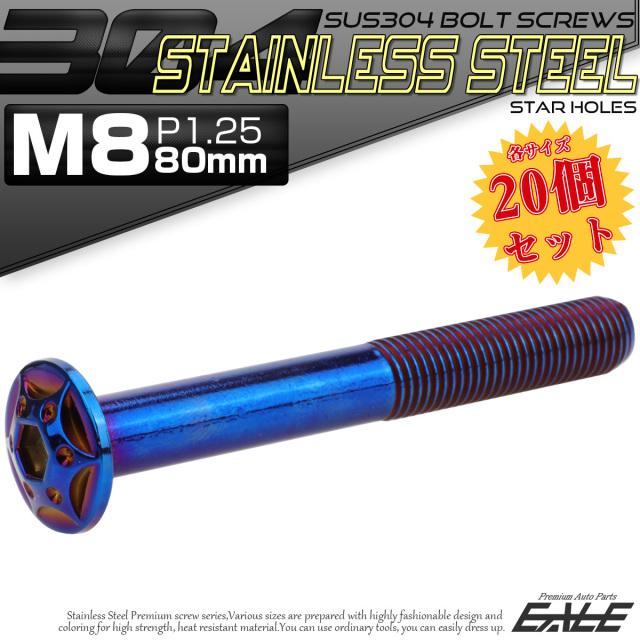 20個セット SUS304 ステンレス製 フランジ付き ボタンボルト M8×80mm P1.25 六角穴  焼きチタン スターホールヘッド TR0461-20SET