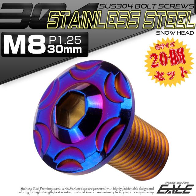 20個セット SUS304 ステンレス製 フランジ付き ボタンボルト M8×30mm P1.25 六角穴  焼きチタン スノーヘッド TR0490-20SET