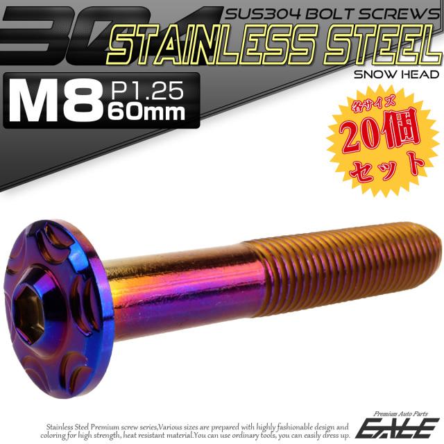 20個セット SUS304 ステンレス製 フランジ付き ボタンボルト M8×60mm P1.25 六角穴  焼きチタン スノーヘッド TR0496-20SET