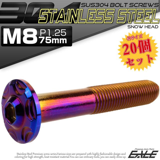 20個セット SUS304 ステンレス製 フランジ付き ボタンボルト M8×75mm P1.25 六角穴  焼きチタン スノーヘッド TR0499-20SET