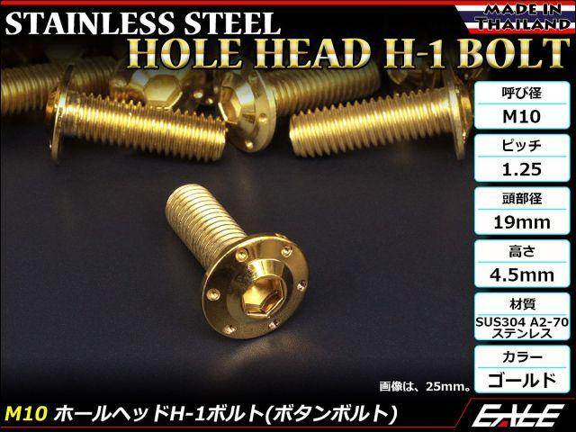 M10×25mm P1.25 ホールヘッドボルト ゴールド ボタンボルト ステンレス削り出し SUS304 TR0654