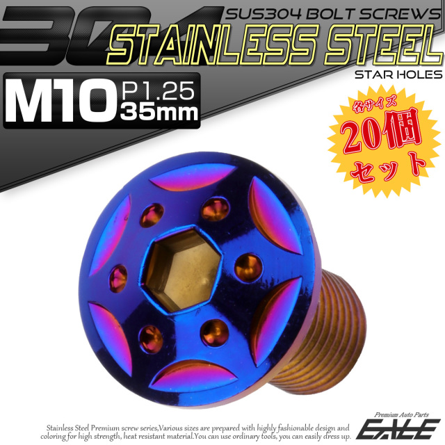 20個セット SUS304 ステンレス製 フランジ付き ボタンボルト M10×35mm P1.25 六角穴  焼きチタン スターホールヘッド TR0708-20SET