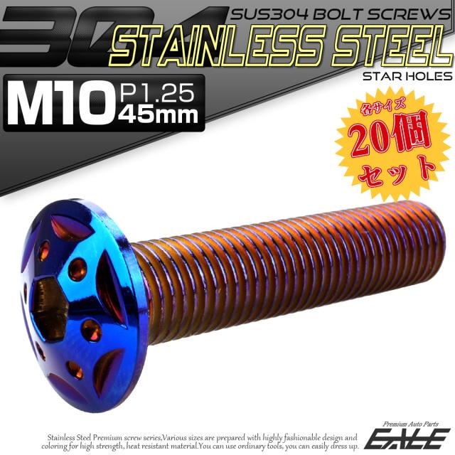 20個セット SUS304 ステンレス製 フランジ付き ボタンボルト M10×45mm P1.25 六角穴  焼きチタン スターホールヘッド TR0710-20SET