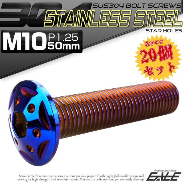 20個セット SUS304 ステンレス製 フランジ付き ボタンボルト M10×50mm P1.25 六角穴  焼きチタン スターホールヘッド TR0711-20SET
