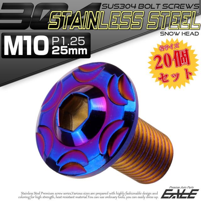 20個セット SUS304 ステンレス製 フランジ付き ボタンボルト M10×25mm P1.25 六角穴  焼きチタン スノーヘッド TR0745-20SET