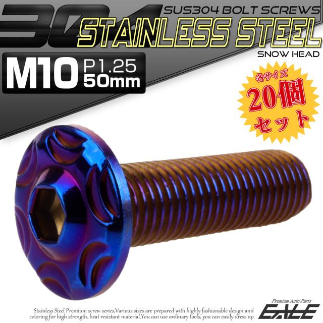 20個セット SUS304 ステンレス製 フランジ付き ボタンボルト M10×50mm P1.25 六角穴  焼きチタン スノーヘッド TR0750-20SET