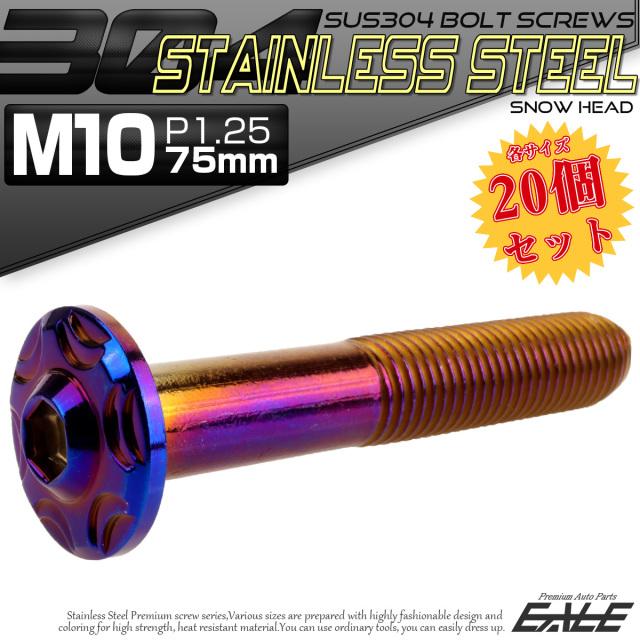 20個セット SUS304 ステンレス製 フランジ付き ボタンボルト M10×75mm P1.25 六角穴  焼きチタン スノーヘッド TR0755-20SET