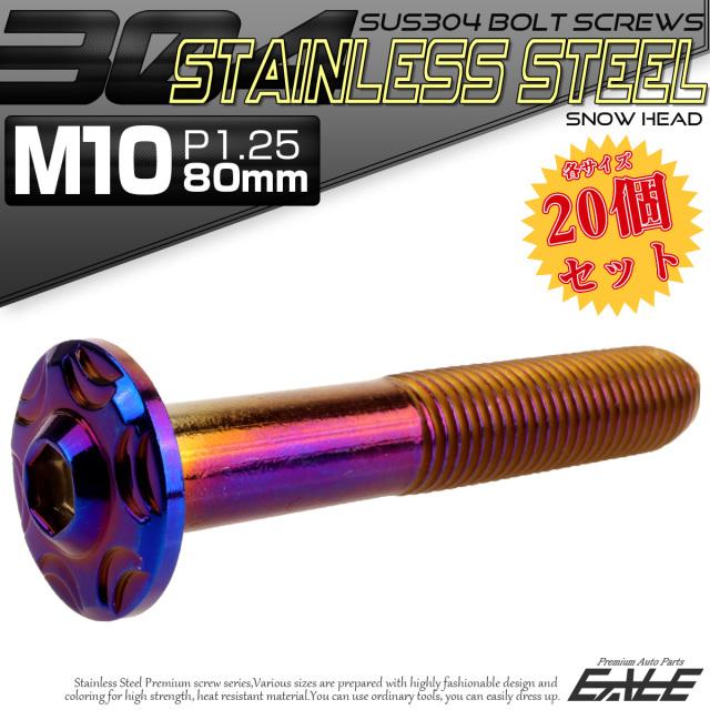 20個セット SUS304 ステンレス製 フランジ付き ボタンボルト M10×80mm P1.25 六角穴  焼きチタン スノーヘッド TR0756-20SET