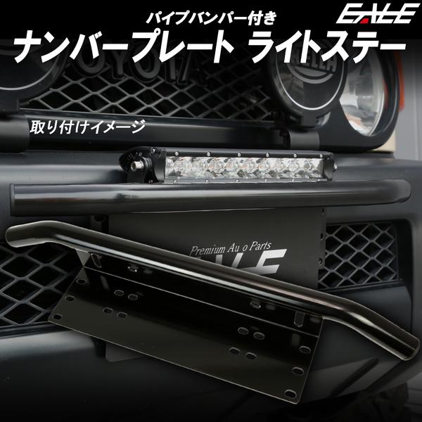 ナンバープレート ライト ステー パイプバンパー付き フォグライト 作業灯 ライトバー等の取り付け用 ナンバー ブラケット