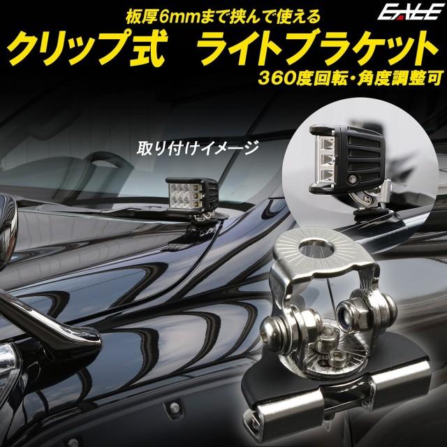 ワークライト 作業灯 クリップ式 ブラケット 板厚MAX6mm対応 360度 角度調整 LEDライトバー フォグランプ 補助灯 V-35