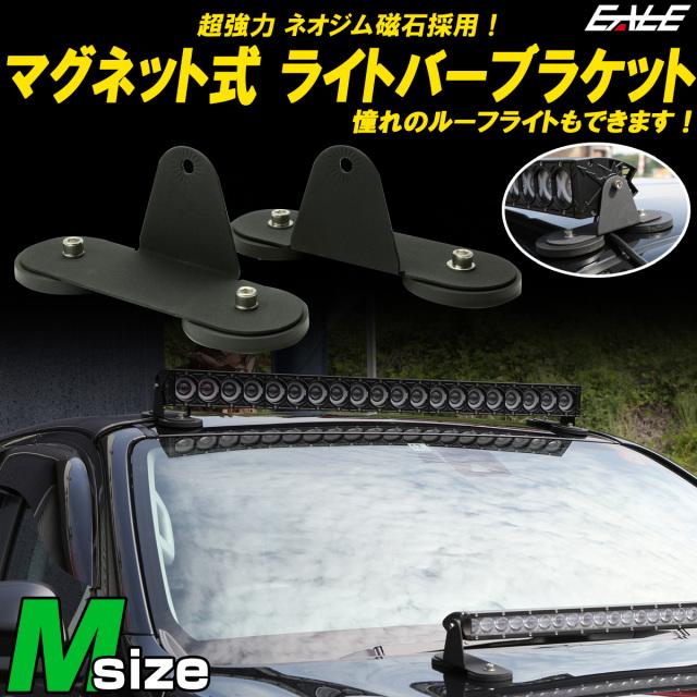 マグネット式 ライトバー ブラケット M ネオジム磁石入り ステー ワークライト 作業灯の設置に パウダーコート仕上げ V-36