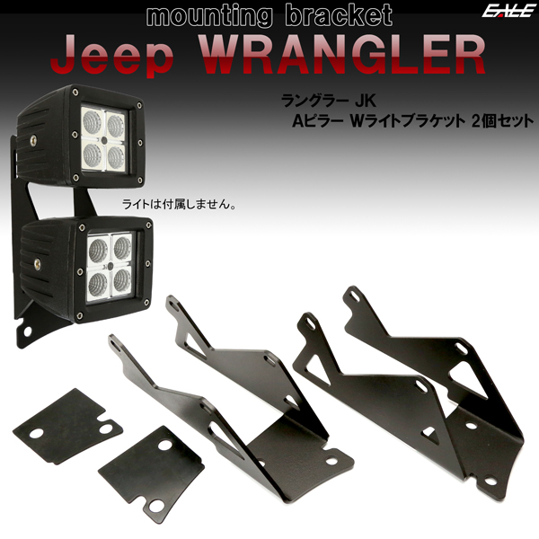 Jeep ラングラー JK 2連付け フロントピラー (Aピラー) ライト ブラケットAタイプ フォグランプ 作業灯 ワークライト 取り付け ステー