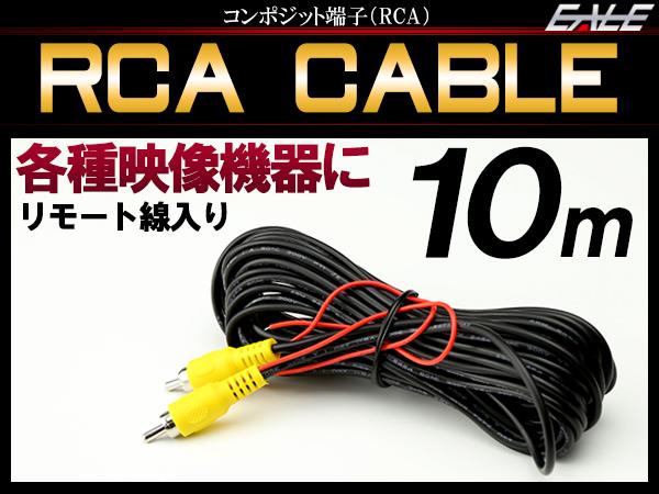 バックカメラやDVDプレイヤーの接続に RCAケーブル 10m コンポジット端子 オス-オス リモート線入り W-101