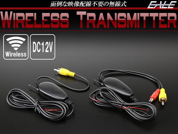 バックカメラ用 ワイヤレス トランスミッター 無線12V W-103