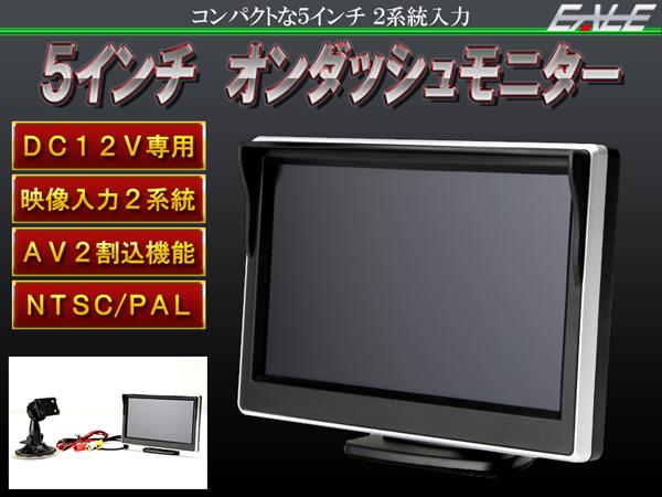汎用 5インチ オンダッシュ モニター バックカメラやDVDプレイヤーに コンパクトなのに2系統入力 12V W-24