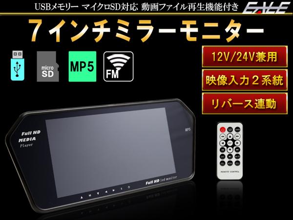 動画・音楽ファイル再生 メディアプレイヤー内蔵 USB マイクロSD対応 7インチ ルーム ミラー モニター 12V 24V W-25