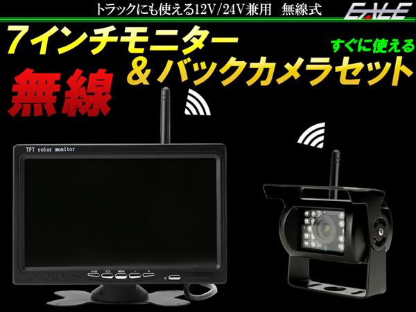 無線 7インチ モニター 赤外線バックカメラ セット 12V 24V W-3