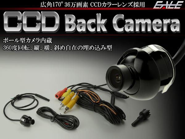 埋め込み型 汎用 CCD バックカメラ 広角170°フロントカメラ サイドカメラ DC12V用 W-42