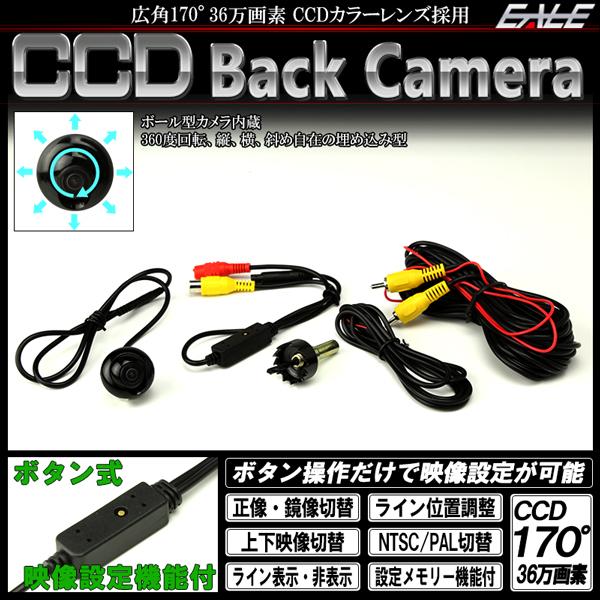超多機能 埋め込み型 汎用 CCD バックカメラ 広角170°フロントカメラ サイドカメラ DC12V用 W-43