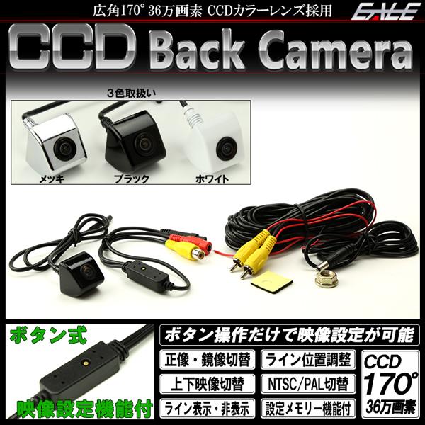 縦横兼用 多機能型 汎用 CCD バックカメラ 広角170°フロントカメラにも DC12V用 W-44